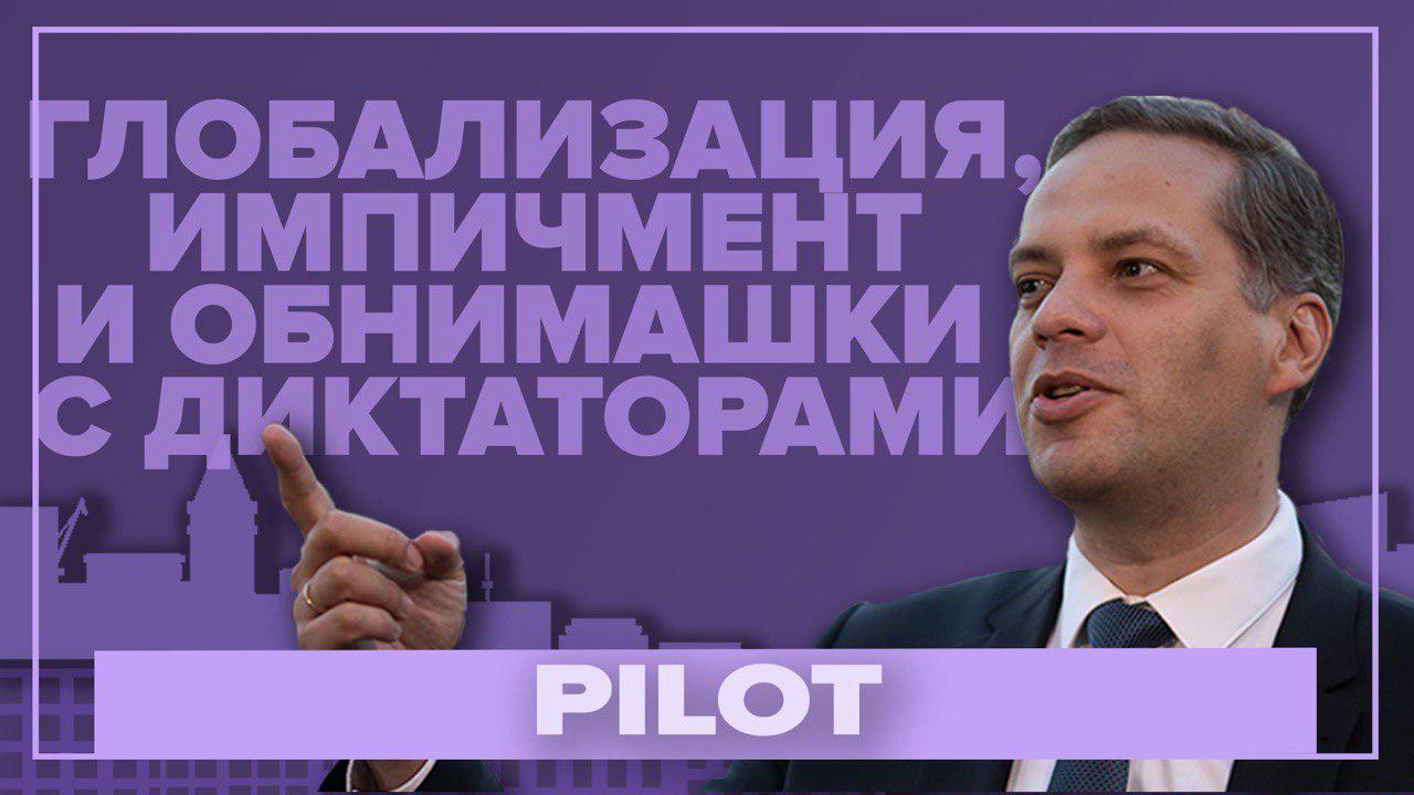 Владимир Милов Обнимашки с диктаторами